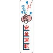 83245A [ユニット たれ幕 今日も安全運転]