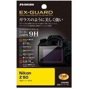 EXGF-NZ50 [EX-GUARD 液晶保護フィルム Nikon Z 50用]