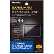 EXGF-OEPL10 [EX-GUARD 液晶保護フィルム OLYMPUS PEN E-PL10/E-PL9/PEN-F/OM-D E-M10 MarkIII/MarkII用]