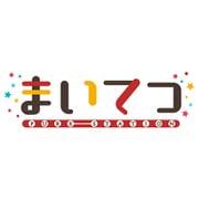 まいてつ -Pure Station- [Nintendo Switchソフト]