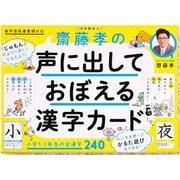 齋藤孝の声に出しておぼえる漢字カード [カードゲーム]