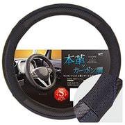 GL-9253 [ハンドルカバー 本革×カーボン調 Sサイズ:36.5cm~37.9cm ブルー]