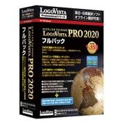 LogoVista PRO 2020 フルパック [Windowsソフト]
