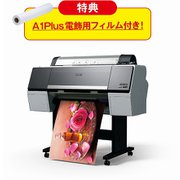 SC-P60R1 [A1プラス/8色インク搭載/大判インクジェットプリンター お得祭り2020キャンペーン機種]