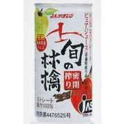 季節品 旬の林檎密閉搾り 缶 195g×30本