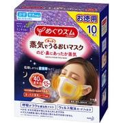 めぐりズム 蒸気でホット うるおいマスク お徳用 ラベンダーミント 10枚 [マスク]