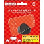 CC-SL2UC-BK [Switch Lite用 2ポートUSB充電スタンド]