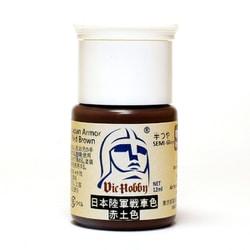 VICMA057 日本陸軍戦車色 赤土色 [水性プラモデル用塗料]