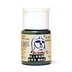 VICMA105 陸上自衛隊戦車色 濃緑色 [水性プラモデル用塗料]