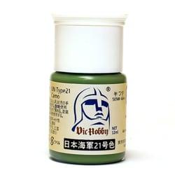 VICMA302 日本海軍21号色 [水性プラモデル用塗料]