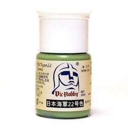 VICMA303 日本海軍22号色 [水性プラモデル用塗料]