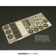 HAUBRL72196 TB-3 用 エッチング ICM用 [1/72スケール エッチングパーツ]