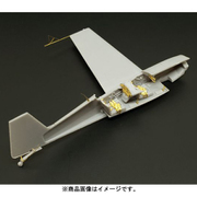 HAUBRL72200 エクストラ EA-300L/330LC用 エッチング ブレンガン用 [1/72スケール エッチングパーツ]