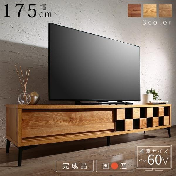 YS-218365 [国産完成品 木目調モダンデザインテレビボード eldes 収納幅:175 収納高さ:40 収納奥行:40 収納カラー:ナチュラル]