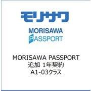 MORISAWA PASSPORT 追加 1年契約 A1-03クラス 43450 [ライセンスソフト]