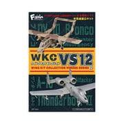 ウイングキットコレクションVS12 1個 [コレクション食玩]