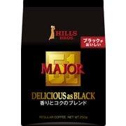 ヒルス MAJOR DELICIOUS as BLACK香りとコクのブレンド 250g