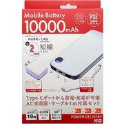LU2CP100-P18CCWH [モバイルバッテリー 10000mAh/18W/充電用アダプタ同梱 ホワイト ヨドバシカメラ限定モデル]