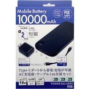 LU2CP100-P18CCBK [モバイルバッテリー 10000mAh/18W/充電用アダプタ同梱 ブラック ヨドバシカメラオリジナル]