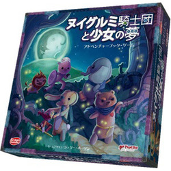 ヌイグルミ騎士団と少女の夢 完全日本語版 [ボードゲーム]