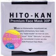 HITO-KAN Premium Face Mask 30P BOX [フェイスパック]