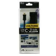 USA-PDS1/BK [USB-PD対応 Type-C変換アダプタ D-subタイプ]