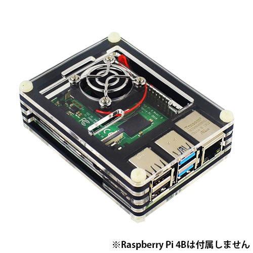 RPI4-ACCASBK [Raspberry Pi 4用 アクリルエンクロージャーセット (ケース+ファン+ファンガード) 黒]