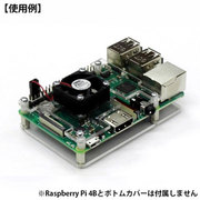 Cooler Fan Set for Raspberry Pi [Raspberry Pi用冷却ファンセット]