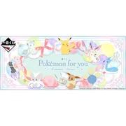 一番くじ Pokemon for you~Romantic Dresser~ [くじ]