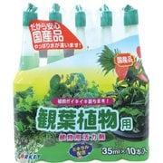 活力アンプル 観葉植物用 35ml 10本入