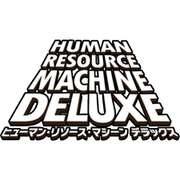 ヒューマン・リソース・マシーン デラックス「初めてのぷろぐらみんぐ入門セット」 [Nintendo Switchソフト]