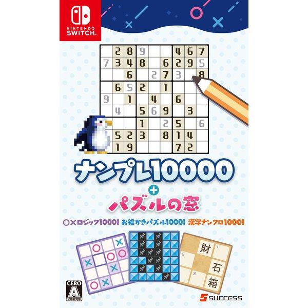 ナンプレ10000+パズルの窓 [Nintendo Switchソフト]