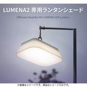 LUMENA2 専用ランタンシェード