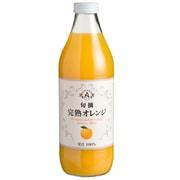 オレンジストレートジュース 1000ml