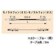 G-05BU [ギターコード 5m 青]