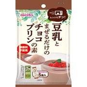 豆乳チョコプリンの素 5P