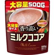 大容量 香り高いミルクココア 袋 500g [粉末飲料]