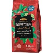 珈琲専門店用 スペシャルブレンド 180g [レギュラーコーヒー 粉]