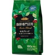 珈琲専門店用 モカブレンド 180g [レギュラーコーヒー 粉]