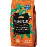 珈琲専門店用 キリマンジャロブレンド 180g [レギュラーコーヒー 粉]