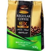 極EX モカブレンド 500g [レギュラーコーヒー 粉]
