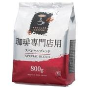 珈琲専門店用 スペシャルブレンド 800g [レギュラーコーヒー 粉]
