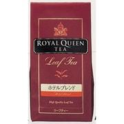 ロイヤルクイーン紅茶 ホテルブレンド リーフ 110g [茶葉]