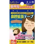 鼻腔拡張テープ 大人用 Mサイズ