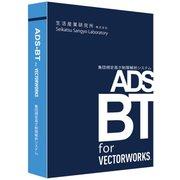 ADS-BT for Vectorworks 2020 スタンドアロン版用 [ライセンスソフト]