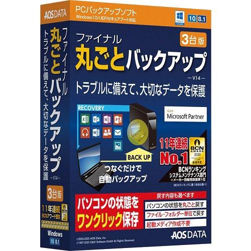 ファイナル丸ごとバックアップ(V14) 3台版