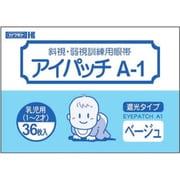 アイパッチA1 ベージュ 乳児用(36枚入)