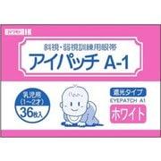 アイパッチA1 ホワイト 乳児用(36枚入)