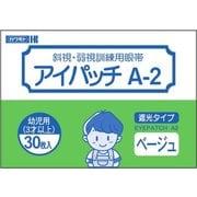 アイパッチA2 ベージュ 幼児用3才以上 30枚入