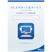 PCA固定資産DX システムB PSS 1年 送付なし 更新 [ライセンスソフト]